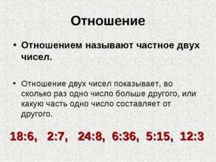 Отношение Отношением называют частное двух чисел. Отношение двух чисел показы