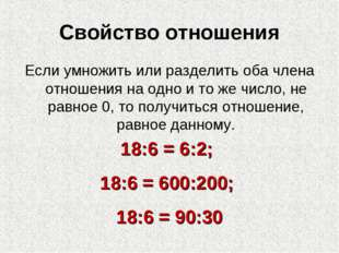 Свойство отношения Если умножить или разделить оба члена отношения на одно и