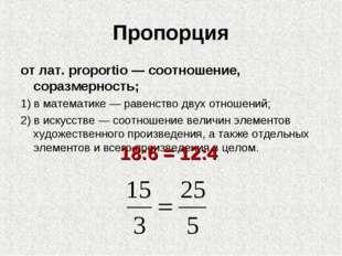 Пропорция от лат. proportio — соотношение, соразмерность; 1) в математике — р