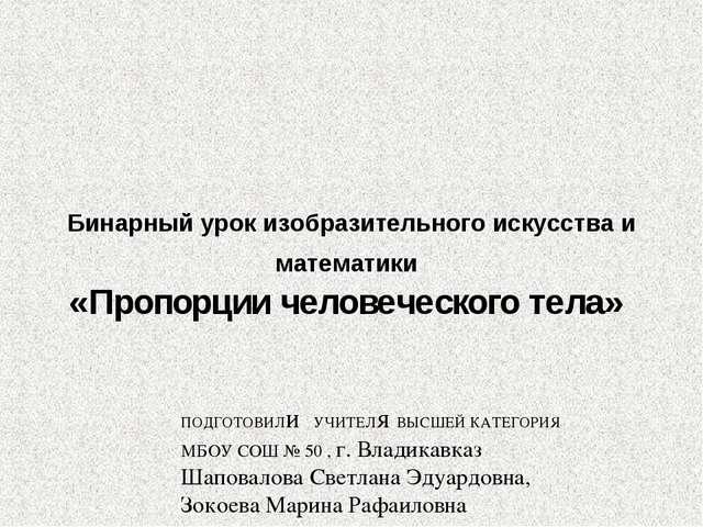 Бинарный урок изобразительного искусства и математики «Пропорции человеческог...