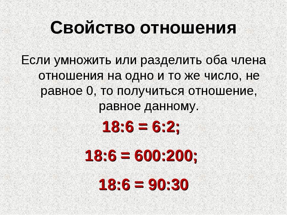 Свойство отношения Если умножить или разделить оба члена отношения на одно и...