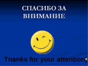 Tnanks for your attention)