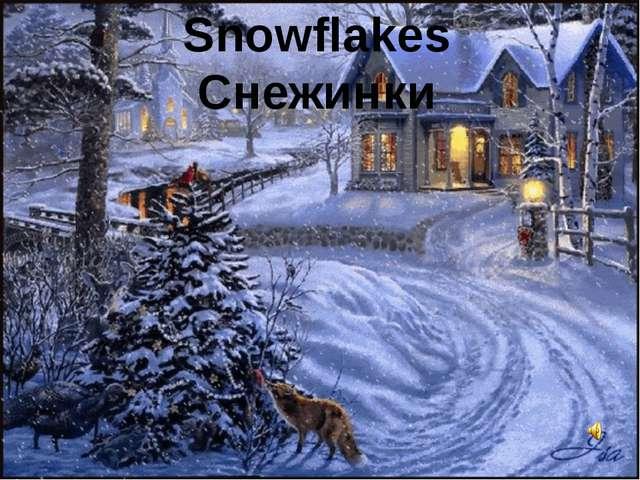 Snowflakes Снежинки