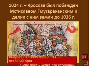 «Садись в своем Киеве, ты — старший брат, а мне пусть будет эта сторона». 1