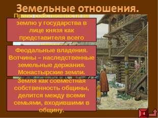 4 Право собственности на землю у государства в лице князя как представителя в