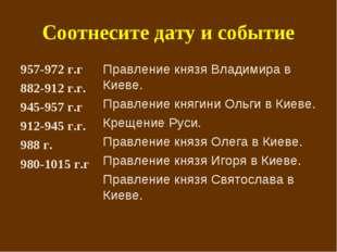 Соотнесите дату и событие 957-972 г.г 882-912 г.г. 945-957 г.г 912-945 г.г. 9