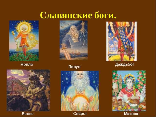 Славянские боги. Ярило Даждьбог Перун Макошь Сварог Велес