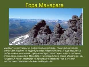 Гора Манарага Манарагу не спутаешь ни с одной вершиной мира. Гора похожа свои