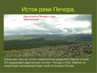Исток реки Печора. Вид на исток Печоры с горы Маньпупунер Уральские горы не т