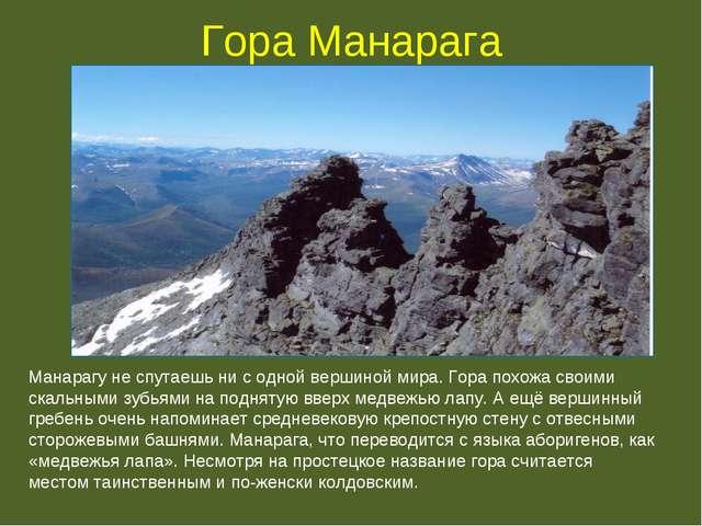 Гора Манарага Манарагу не спутаешь ни с одной вершиной мира. Гора похожа свои...
