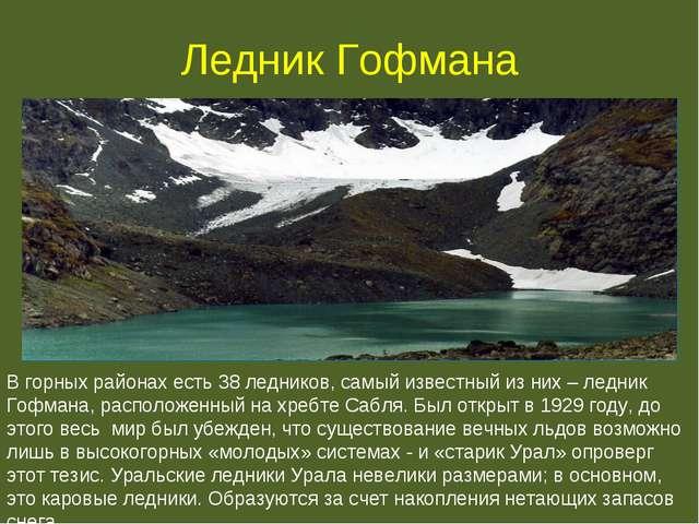 Ледник Гофмана В горных районах есть 38 ледников, самый известный из них – ле...