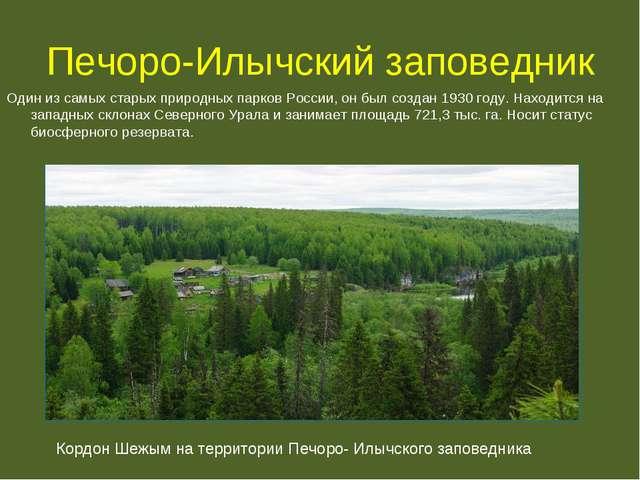 Печоро-Илычский заповедник Один из самых старых природных парков России, он б...
