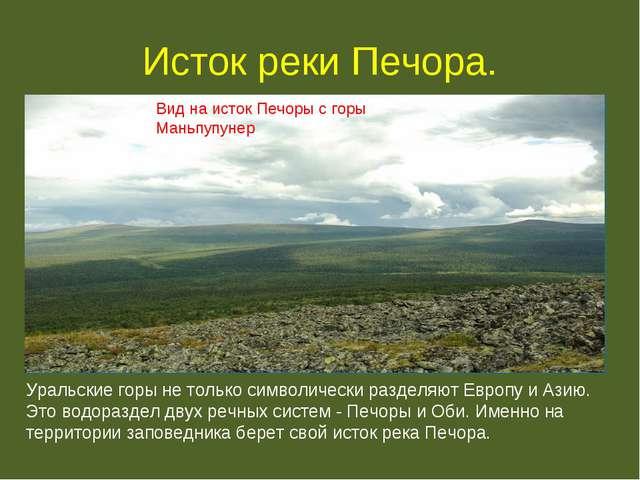 Где находится исток печоры