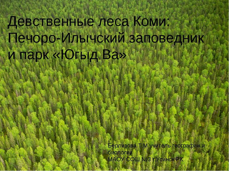 Девственные леса Коми: Печоро-Илычский заповедник и парк «Югыд Ва» Берлизова...