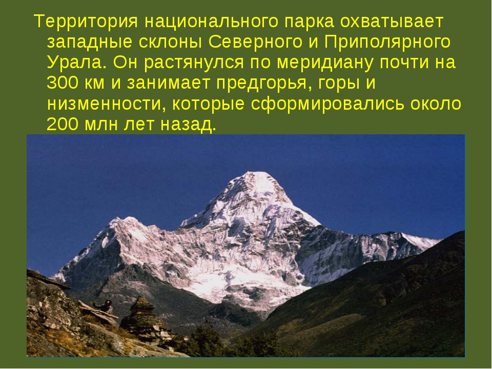 Территория национального парка охватывает западные склоны Северного и Припол...