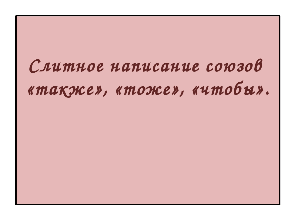 Слитное написание союзов «также», «тоже», «чтобы».