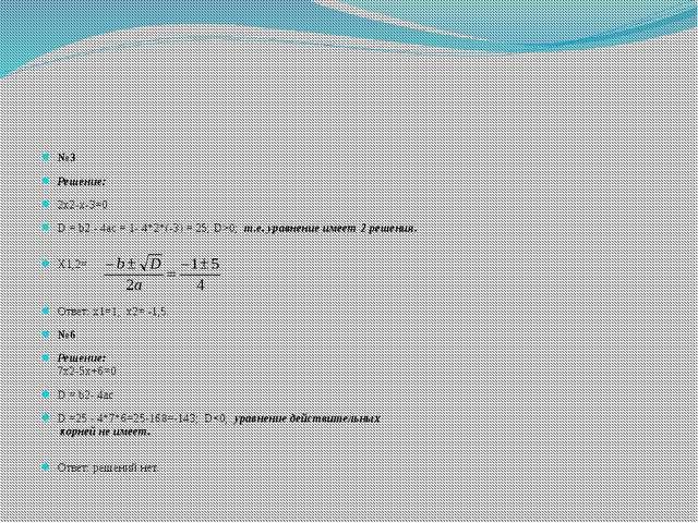 №3 Решение: 2х2-х-3=0 D = b2 - 4ac = 1- 4*2*(-3) = 25; D>0; т.е. уравнение и...