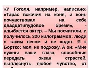 «У Гоголя, например, написано: «Тарас вскочил на коня, и конь почувствовал на