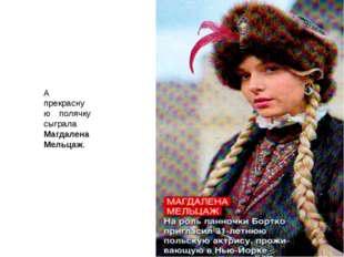 А прекрасную полячку сыграла Магдалена Мельцаж.