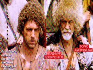 А в роли Остапа Бульбы мы увидим Владимира Вдовиченкова.