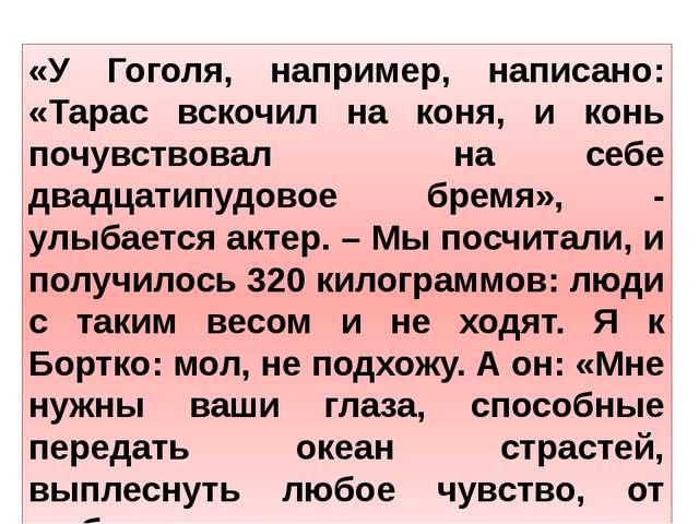 «У Гоголя, например, написано: «Тарас вскочил на коня, и конь почувствовал на...