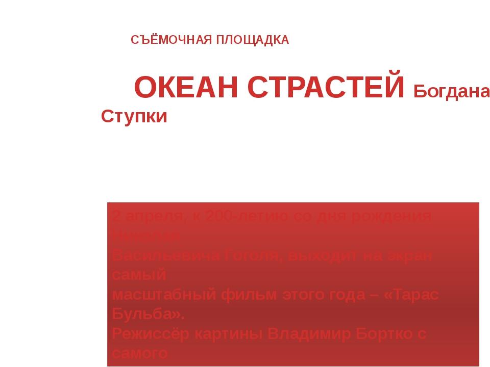 ОКЕАН СТРАСТЕЙ Богдана Ступки 2 апреля, к 200-летию со дня рождения Николая...
