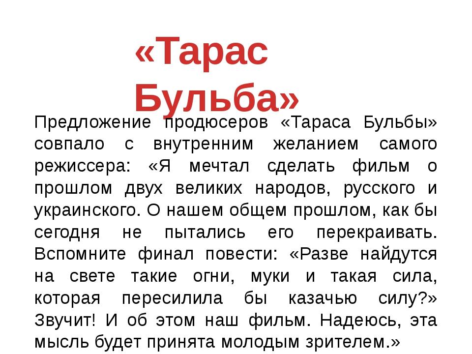 «Тарас Бульба» Предложение продюсеров «Тараса Бульбы» совпало с внутренним же...