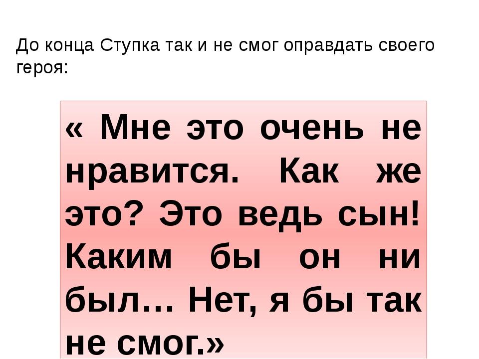 До конца Ступка так и не смог оправдать своего героя: « Мне это очень не нрав...