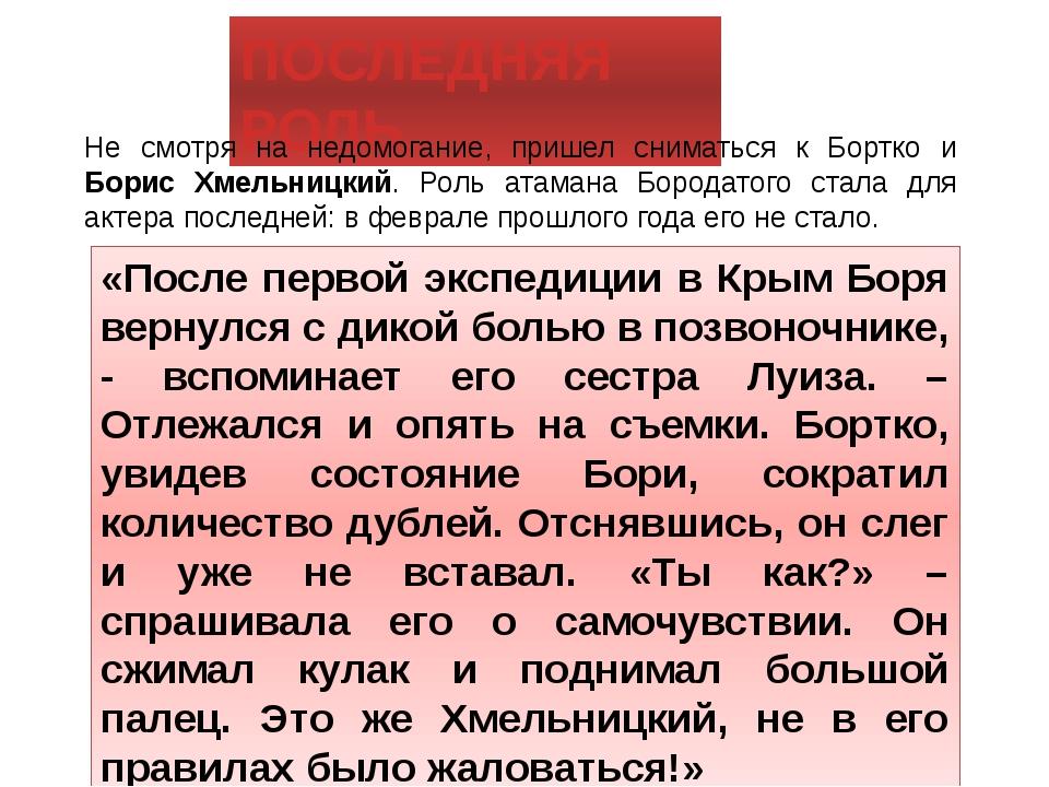 ПОСЛЕДНЯЯ РОЛЬ Не смотря на недомогание, пришел сниматься к Бортко и Борис Хм...