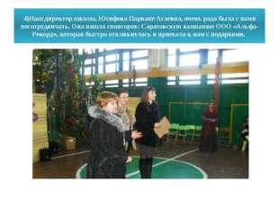 4)Наш директор школы, Юсифова Парване Агаевна, очень рада была с нами посотру
