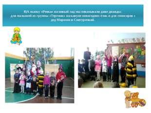 8)А сказку «Репка» на новый лад мы показывали даже дважды: для малышей из гру