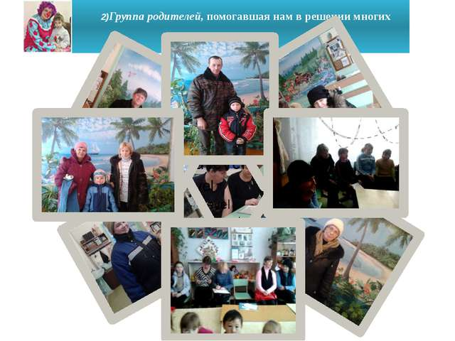 2)Группа родителей, помогавшая нам в решении многих вопросов к проекту: