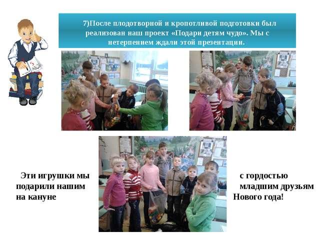 7)После плодотворной и кропотливой подготовки был реализован наш проект «Под...