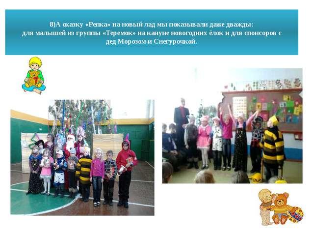 8)А сказку «Репка» на новый лад мы показывали даже дважды: для малышей из гру...