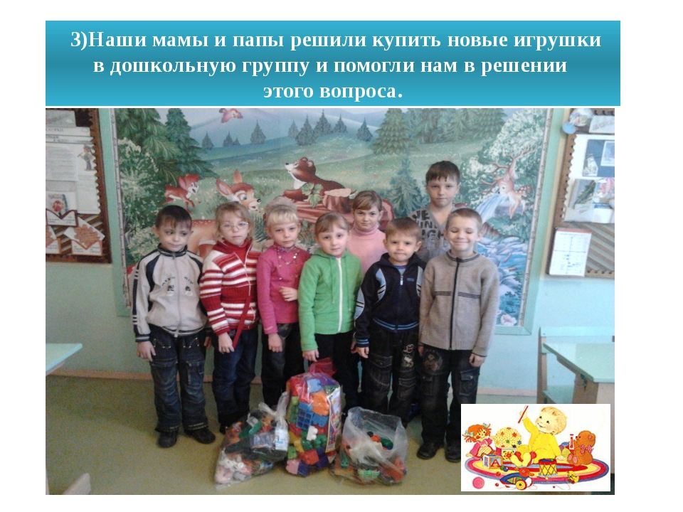 3)Наши мамы и папы решили купить новые игрушки в дошкольную группу и помогли...