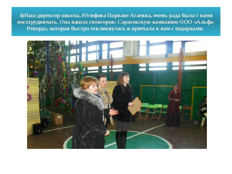 4)Наш директор школы, Юсифова Парване Агаевна, очень рада была с нами посотру...