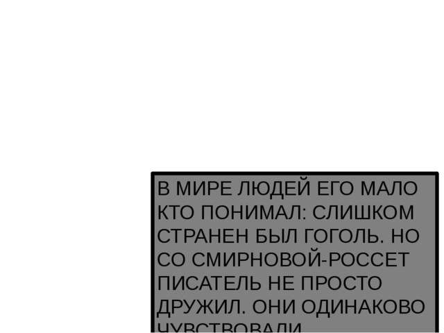 «Гоголь. Ближайший» В МИРЕ ЛЮДЕЙ ЕГО МАЛО КТО ПОНИМАЛ: СЛИШКОМ СТРАНЕН БЫЛ ГО...