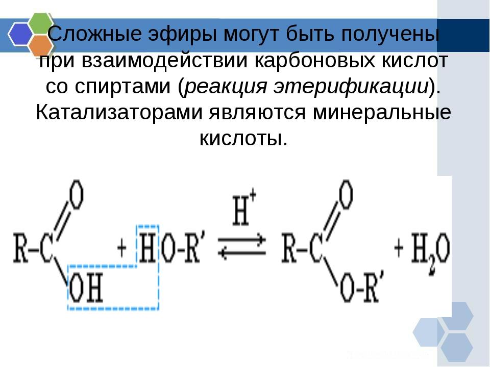 Cложные эфиры могут быть получены при взаимодействии карбоновых кислот со спи...
