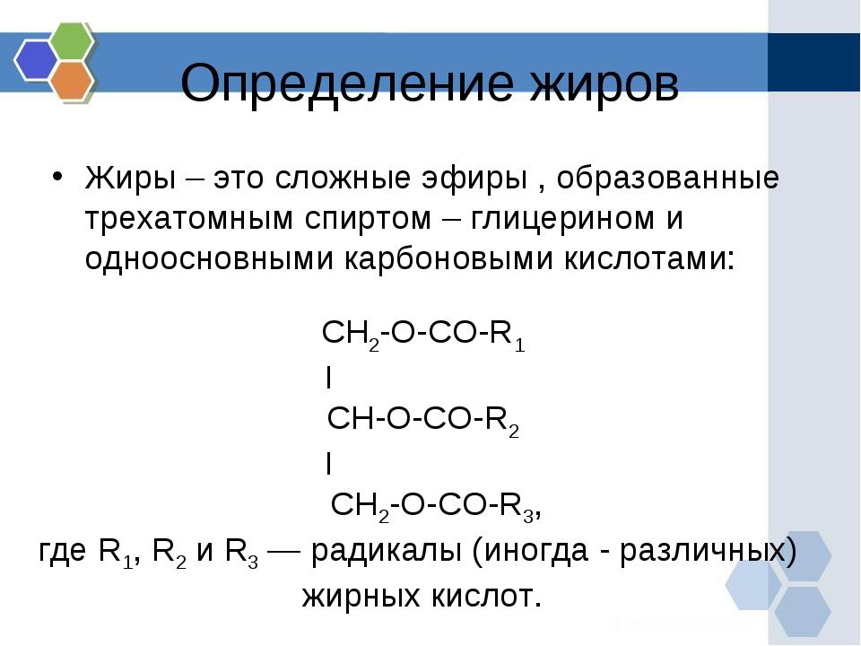 Сложный эфир карбоновой кислоты