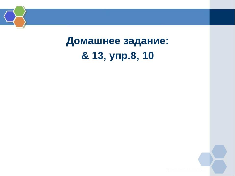 Домашнее задание: & 13, упр.8, 10