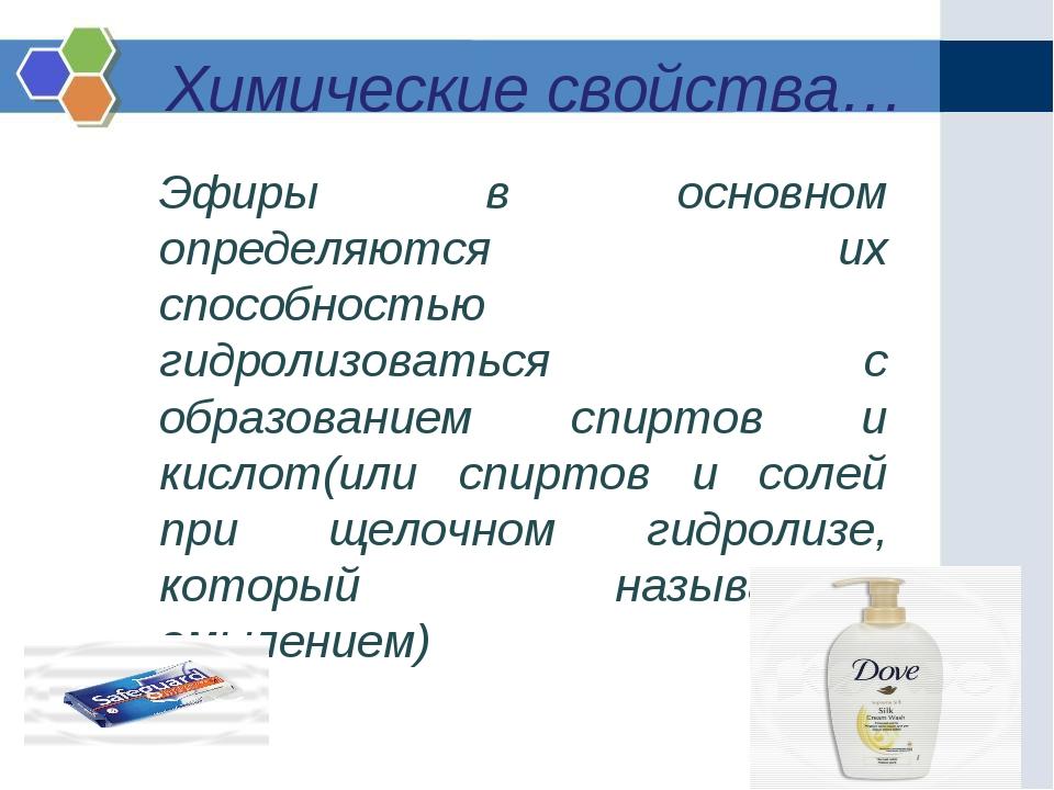Химические свойства… Эфиры в основном определяются их способностью гидролизов...