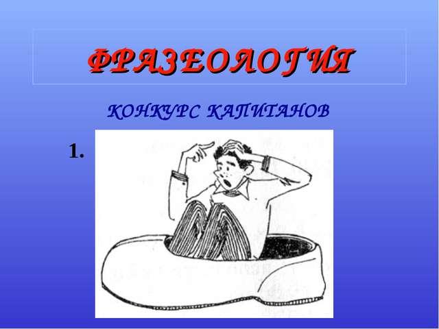 ФРАЗЕОЛОГИЯ КОНКУРС КАПИТАНОВ 1.