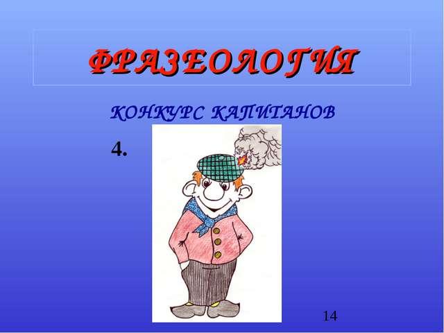 ФРАЗЕОЛОГИЯ КОНКУРС КАПИТАНОВ 4.