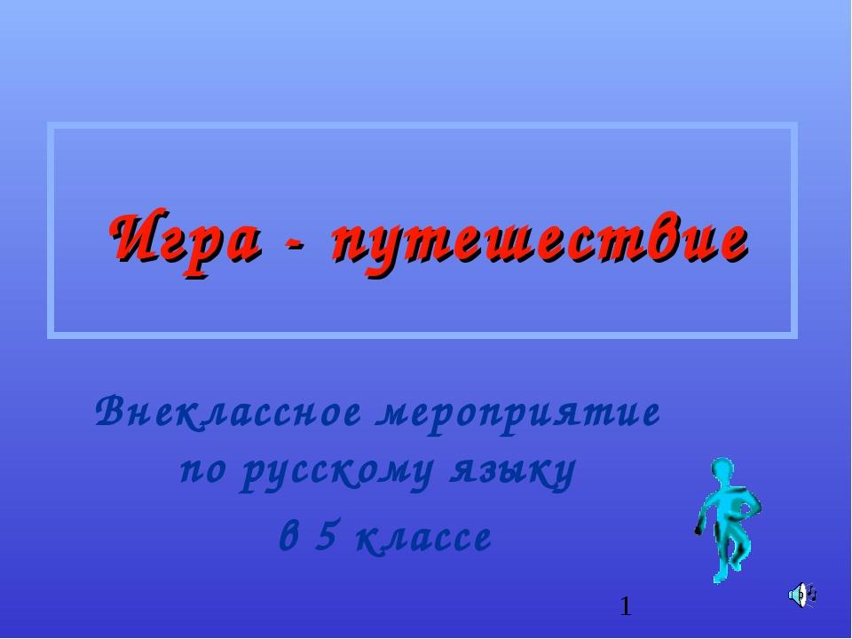 Игра - путешествие Внеклассное мероприятие по русскому языку в 5 классе