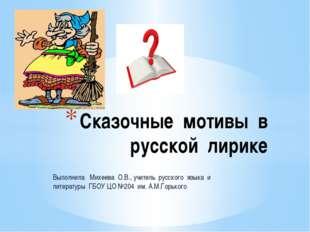 Выполнила Михеева О.В., учитель русского языка и литературы ГБОУ ЦО №204 им.