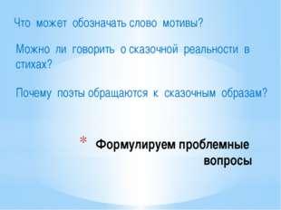 Формулируем проблемные вопросы Что может обозначать слово мотивы? Можно ли го