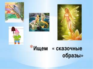 Ищем « сказочные образы»
