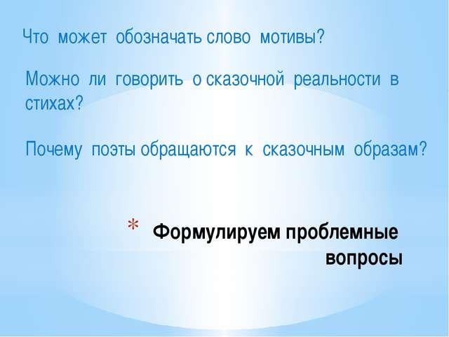 Формулируем проблемные вопросы Что может обозначать слово мотивы? Можно ли го...