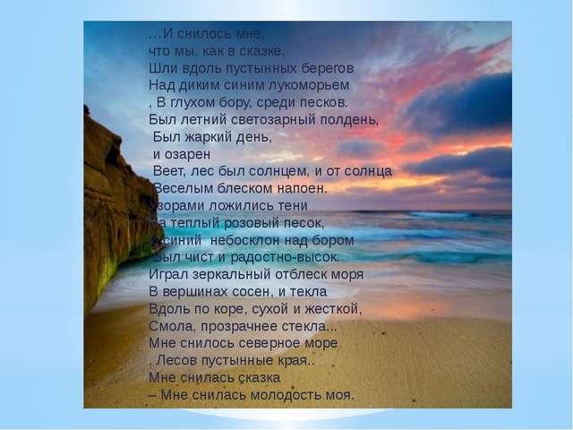 …И снилось мне, что мы, как в сказке, Шли вдоль пустынных берегов Над диким с...