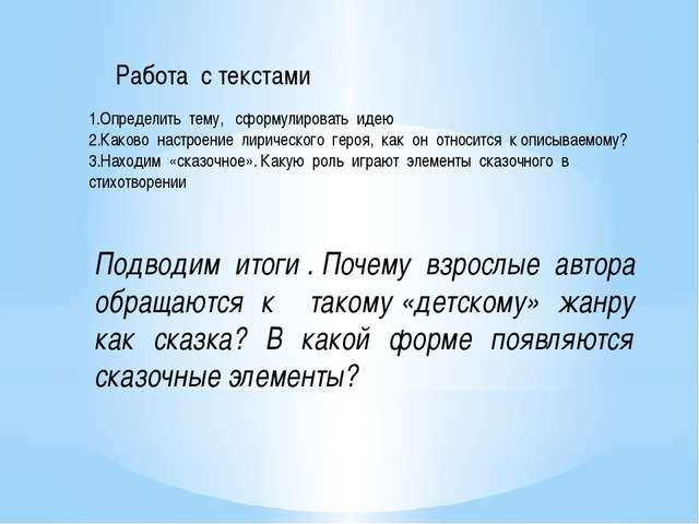 Работа с текстами 1.Определить тему, сформулировать идею 2.Каково настроение...